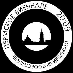 Открытый фотофестиваль «ПЕРМСКОЕ БИЕННАЛЕ- 2009»