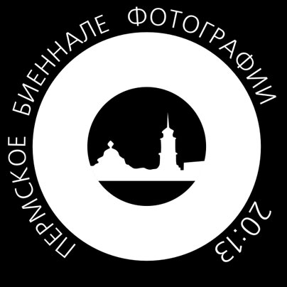 Международная выставка ПЕРМСКОЕ БИЕННАЛЕ ФОТОГРАФИИ-2013 (PERM  INTERNATIONAL BIENNIAL PHOTOGRAPHY  FESTIVAL -2013)