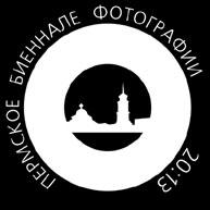 Международный фестиваль ПЕРМСКОЕ БИЕННАЛЕ ФОТОГРАФИИ-2013 (PERM  INTERNATIONAL BIENNIAL PHOTOGRAPHY  FESTIVAL -2013)
